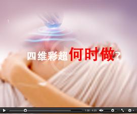 扬州妇科医院四维彩超技术