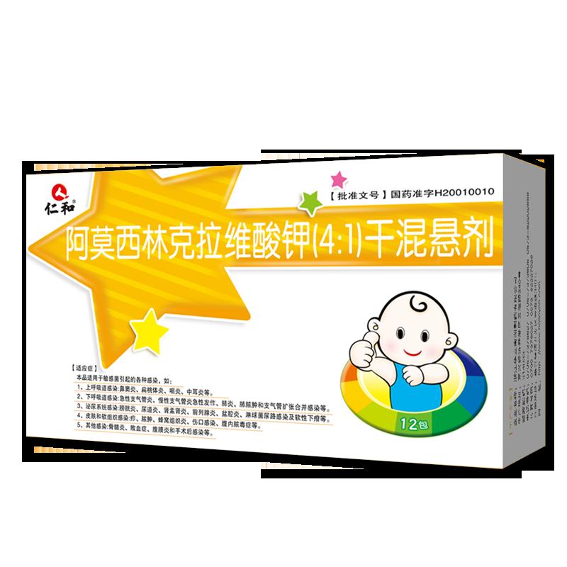 阿莫西林克拉维酸钾(4:1)干混悬剂