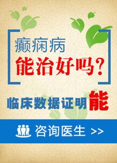北京治疗癫痫病的医院