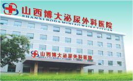 山西博大泌尿外科医院