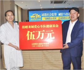 博大医院为龙城爱心车队捐赠5万元体检基金