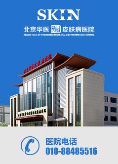 北京皮肤病医院哪家好