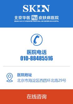北京治疗皮肤病的医院