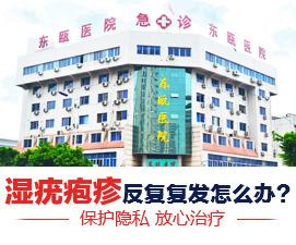 温州东瓯医院口碑
