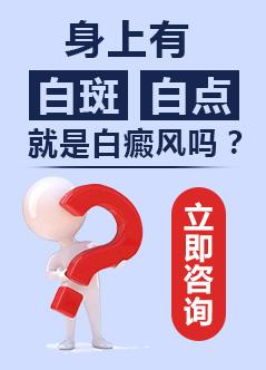 南京白癜风医院