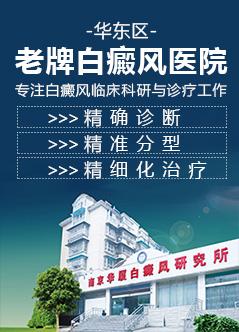 南京最好的白癜风医院