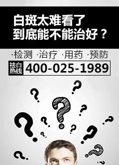 南京哪家医院治疗白癜风