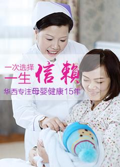 重庆无痛人流医院