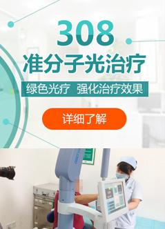 深圳白癜风专科医院