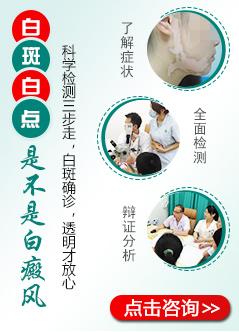 深圳白癜风医院哪家好