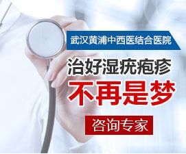 武汉黄浦中西医结合医院性病科