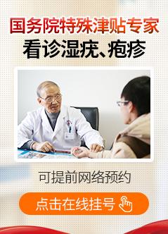 上海生殖器疱疹医院