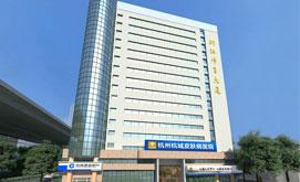 杭州牛皮癣医院