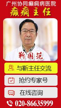 广州治疗癫痫的医院哪家好