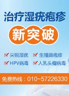 北京治疗淋病的医院