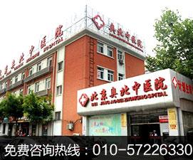 北京奥北中医医院性病专科