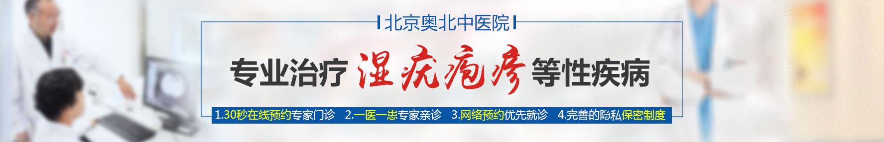 北京尖锐湿疣医院哪家好
