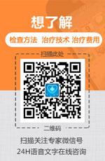 北京治疗梅毒多少钱