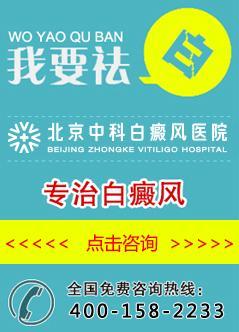 北京治疗白癜风的医院