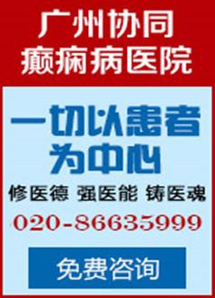 广州治疗癫痫的医院
