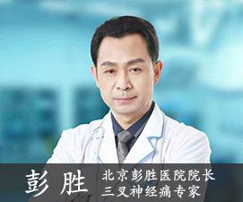 北京彭胜医院临床治疗三叉神经进入机器人时代