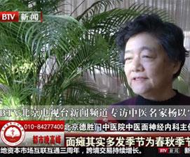 杨以宁主任接受采访