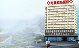 海南琼岛男科医院