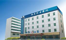 南昌博士医院