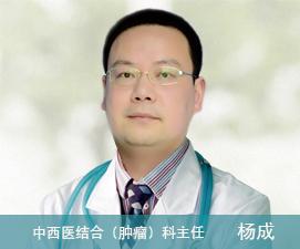 成都誉美医院杨成副主任医师