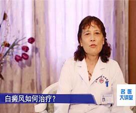 上海江城皮肤病医院白癜风科室