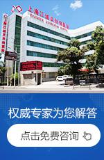 上海白癜风医院哪家好