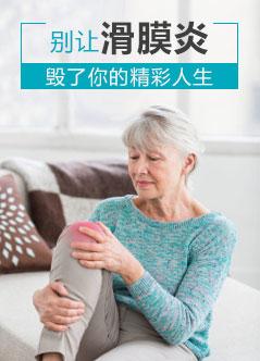 广州治疗滑膜炎医院
