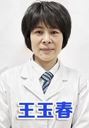 王玉春 副主任医师 中国性病协会会员 广州建国医院副主任医师 问诊量:3913患者好评:★★★★★
