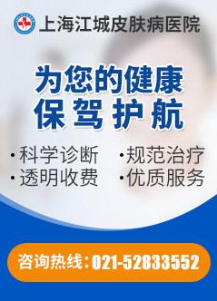 上海皮肤病专科医院
