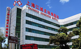 上海江城皮肤病在线视频偷国产精品