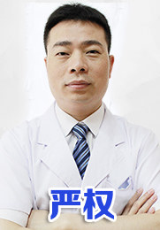 严权 副主任医师 中国性病协会会员 广州建国医院性病医生 问诊量:3913患者好评:★★★★★