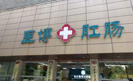 长沙医博肛肠医院