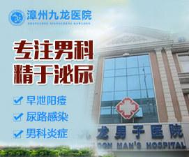 漳州九龙男科医院