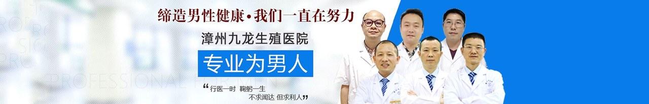 漳州治疗早泄