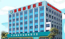 郑州康好癫痫病医院
