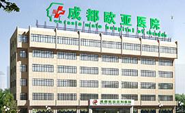 成都欧亚泌尿外科医院