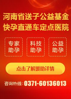 郑州治疗不孕的医院
