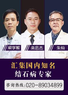 广州治疗尿结石多少钱