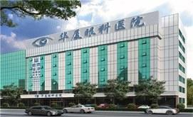 东莞眼科医院排名