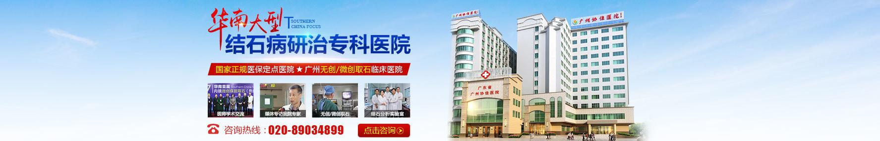 广州协佳医院怎么样
