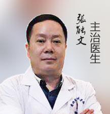 张能文 主治医师