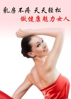 广州治疗乳腺癌多少钱