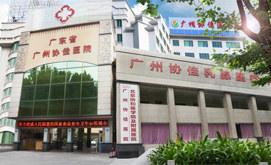 广州协佳医院乳腺科