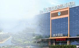 武汉男科医院