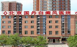 北京白癜风医院国丹